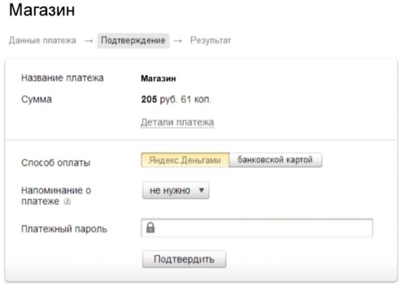 yandex-money-1