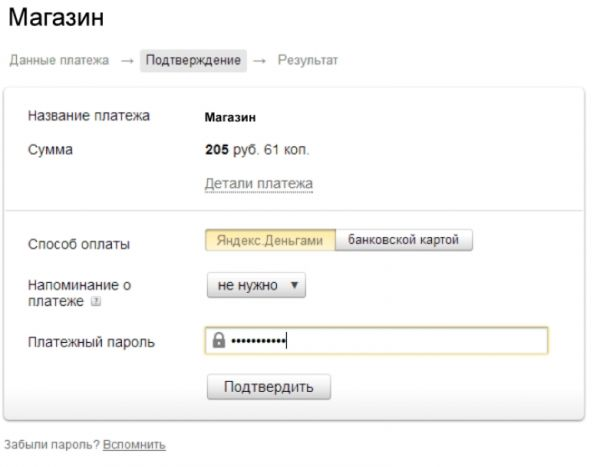 yandex-money-2